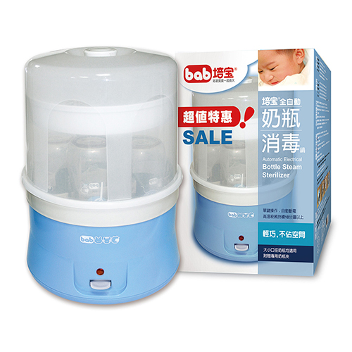 培寶全自動奶瓶消毒鍋TM712