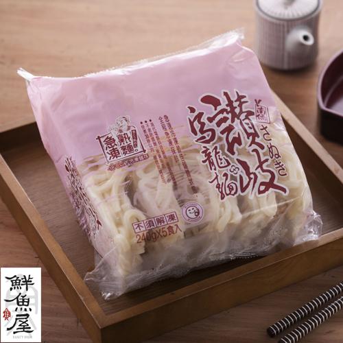 【鮮魚屋】讚岐熟凍烏龍麵240g*5食入