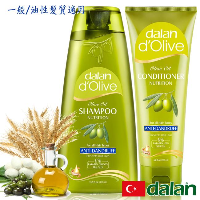 【土耳其dalan】橄欖油蠶絲控油去屑魔髮組 一般 油性髮質   沙龍級