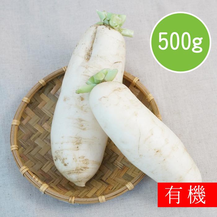 【陽光市集】花蓮好物-有機白蘿蔔(500g)