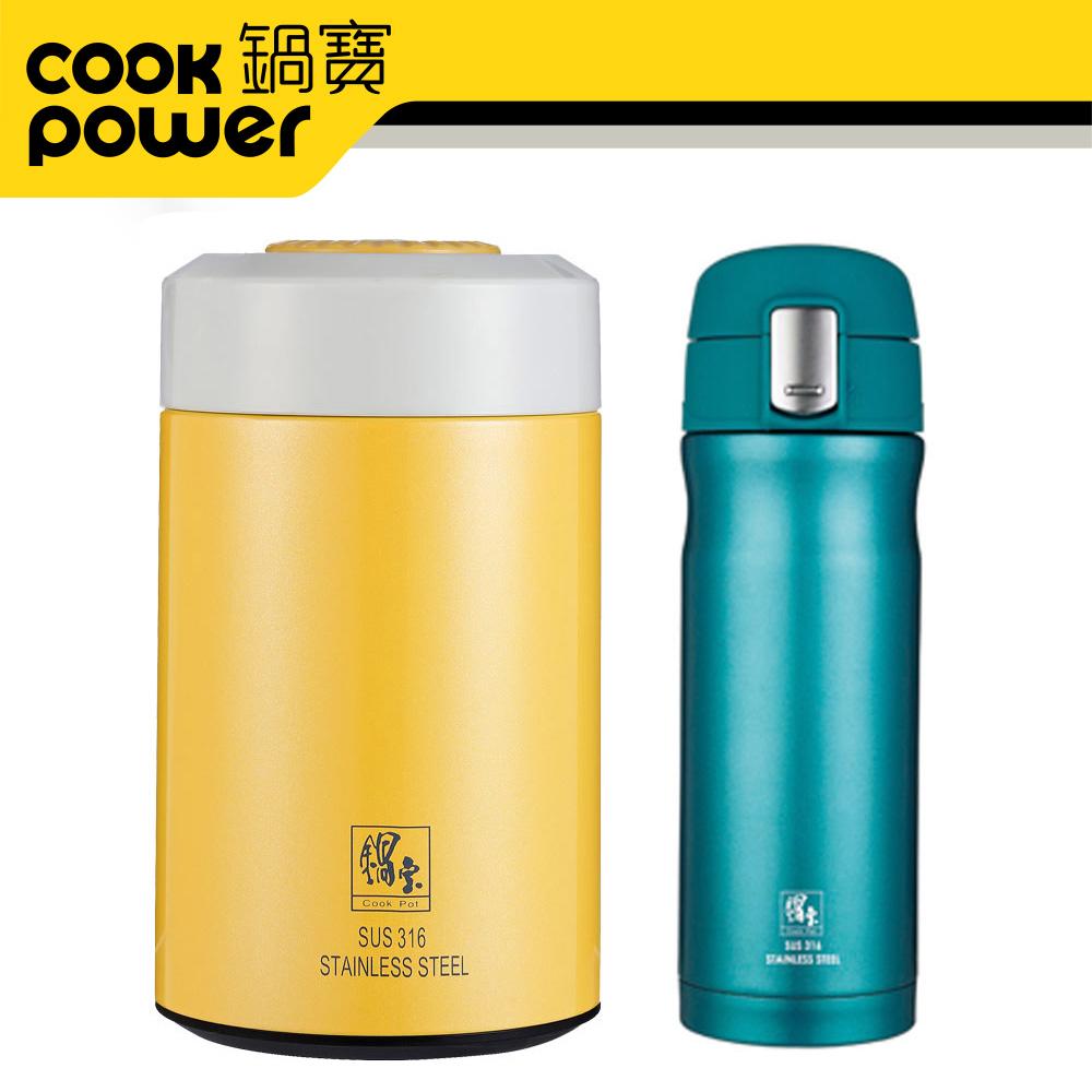 【鍋寶】#316燜燒罐+保溫杯組(黃+湛藍)EO-SVP3654YSVC3644B