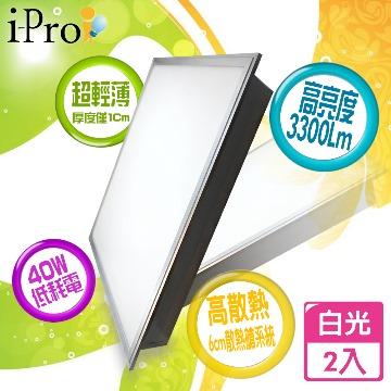 【i-Pro 艾普光電】40W-LED 高效節能直下式平板燈-2入白光