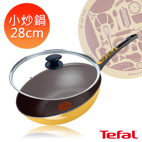 Tefal法國特福 米洛彩繪琺瑯黃系列28CM不沾小炒鍋+玻璃蓋