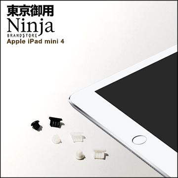 【東京御用Ninja】iPad mini 4專用耳機孔防塵塞+Lightning防塵底塞 2入裝(黑色)