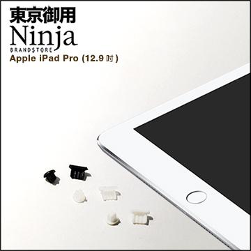 【東京御用Ninja】iPad Pro專用耳機孔防塵塞+Lightning防塵底塞 2入裝(黑色)