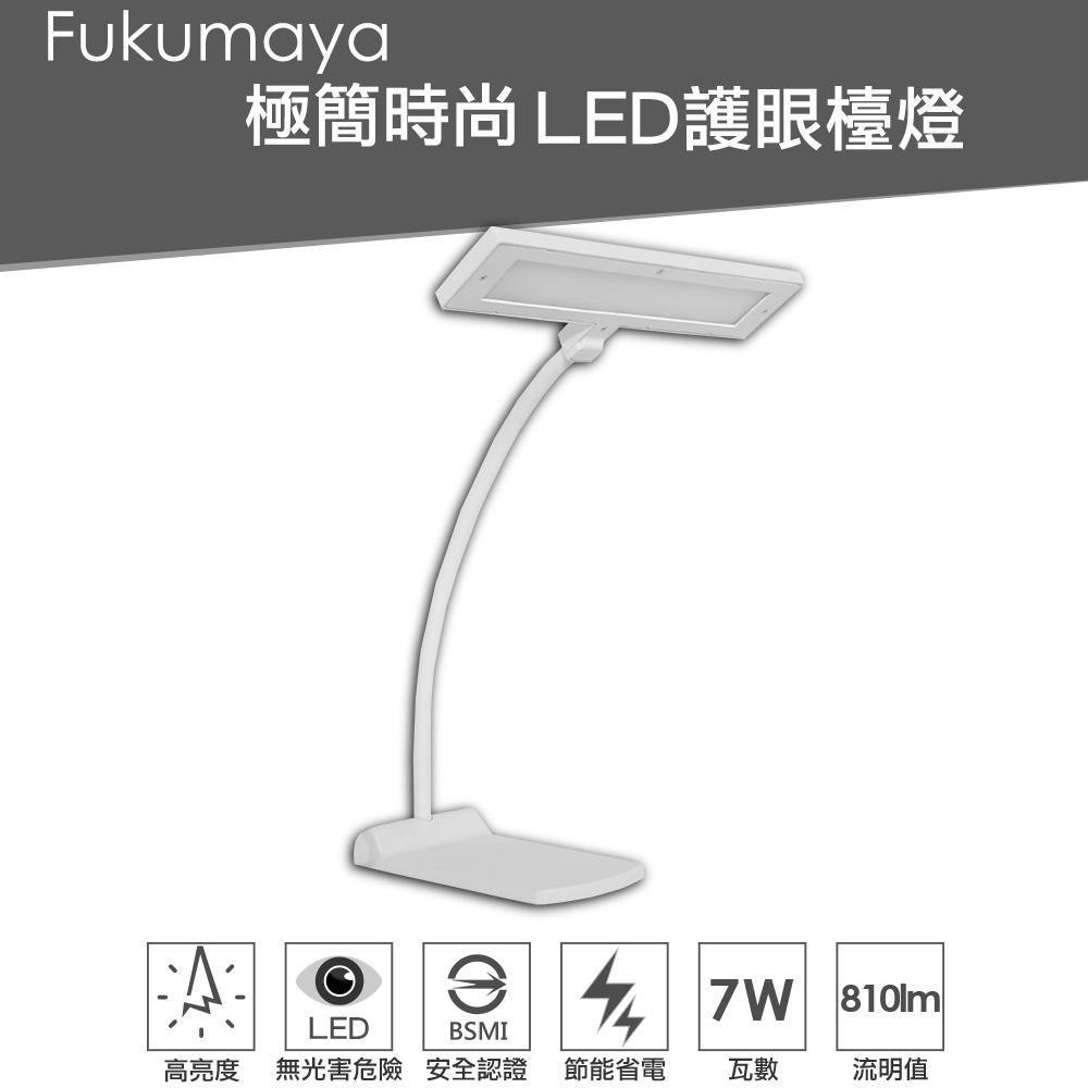 【FukuMaya】極簡時尚 LED護眼檯燈 (簡約白)