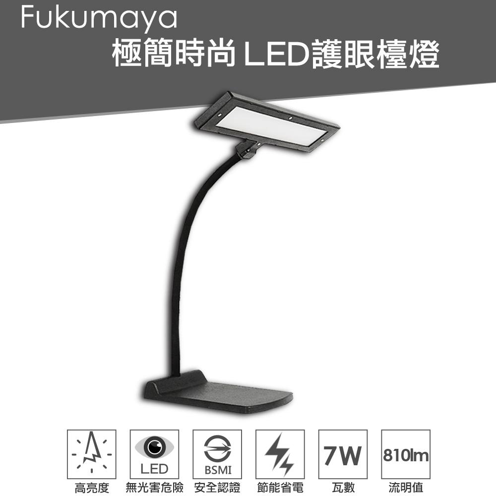 【FukuMaya】極簡時尚 LED護眼檯燈 (經典黑)