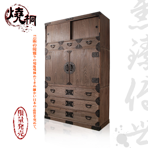 燒桐-雋臻傳世-典藏簞笥衣櫃(職人手工)