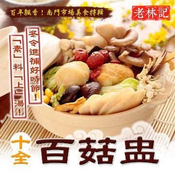 2016南門年菜任選【老林記】十全百菇盅(1050g)