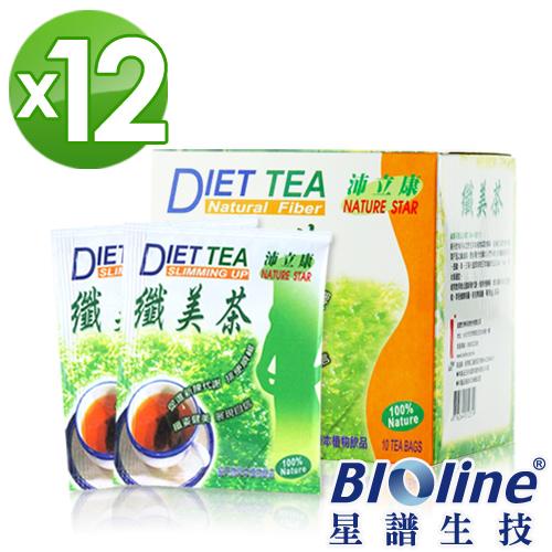 【BIOline星譜生技】沛立康纖美茶-溫和有感配方12入(10包/盒x12)