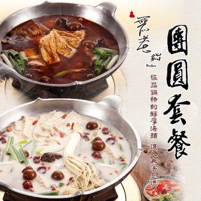 2016名店年菜任選【無老鍋】無老團圓套餐-麵包豆腐白湯鍋