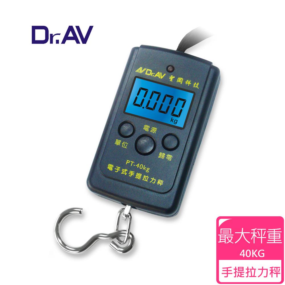 【Dr.AV】PT-40KG 電子式手提拉力秤 (迷你輕巧)