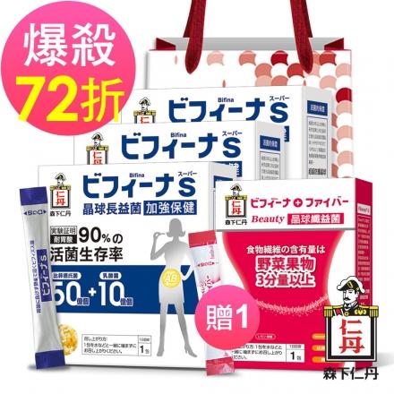 【森下仁丹】50+10晶球益菌-加強版(3盒)年節禮袋組-贈纖益菌(1盒)-B