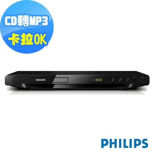 PHILIPS飛利浦USB DVD播放機 DVP3650K