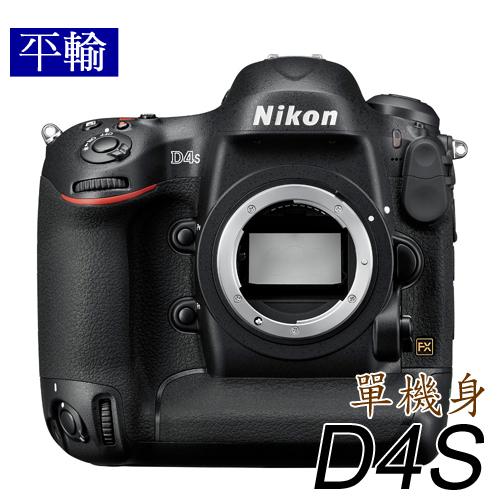 NIKON D4S 單機身 (中文平輸) - 加送SD64G-C10記憶卡+第二顆原電(ENEL18)+單眼包+強力大吹球+細毛刷+拭鏡布+相機清潔組+硬式保護貼無D4S