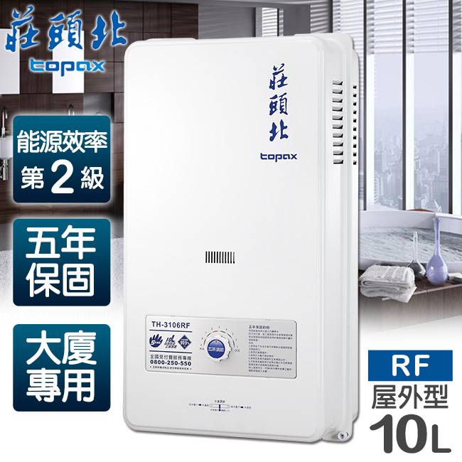 【莊頭北】10L大廈用屋外型電池熱水器/TH-3106RF(天然瓦斯)