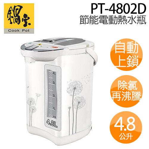 鍋寶 PT-4802D 4.8L節能電動熱水瓶.