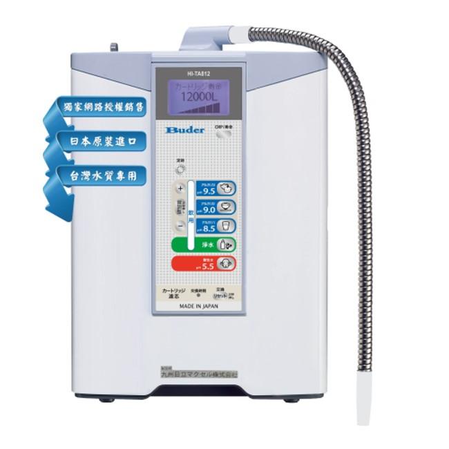 Buder 普德HI-TA812電解水生成器