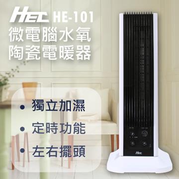 【HEC】微電腦水氧陶瓷電暖器 HE-101