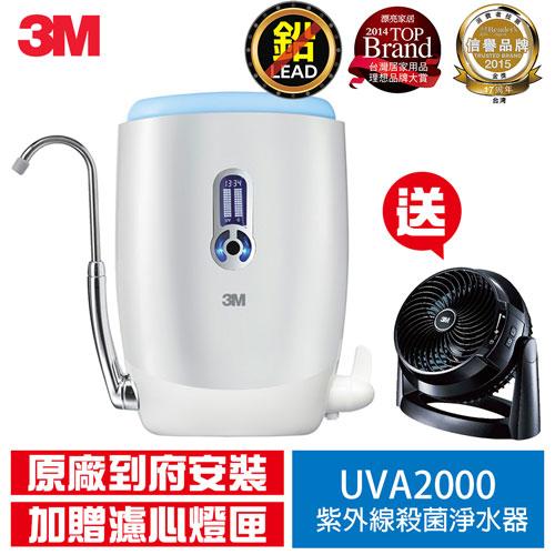 3M UVA Premium紫外線殺菌淨水器(送燈匣濾心組) 再加碼送3M循環扇-活動截止日3/31
