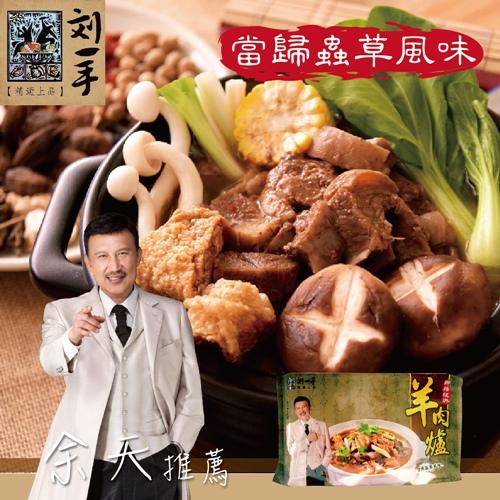 《劉一手》羊肉爐-當歸蟲草風味(1000g/份,共2份)