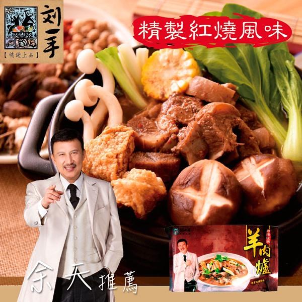 《劉一手》羊肉爐-精製紅燒風味(1000g/份,共2份)