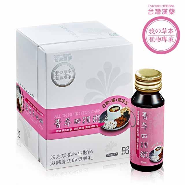 台漢生技】台灣漢藥 菁萃四物鐵(30mlX8/盒)