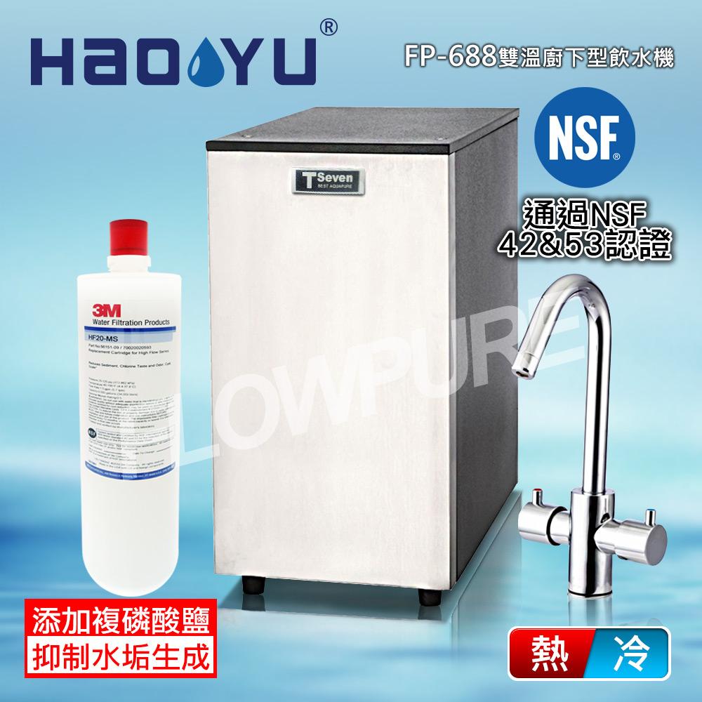 豪昱 機械廚下型雙溫飲水設備(搭配3M HF20-MS抑垢型濾心) FP-688