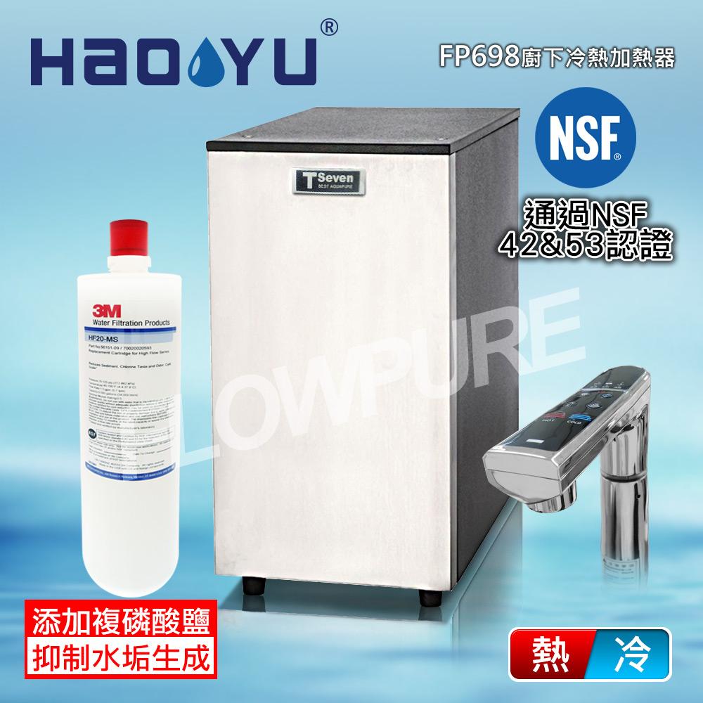 豪昱 智能廚下型雙溫飲水設備(搭配3M HF20-MS抑垢型濾心) FP-698