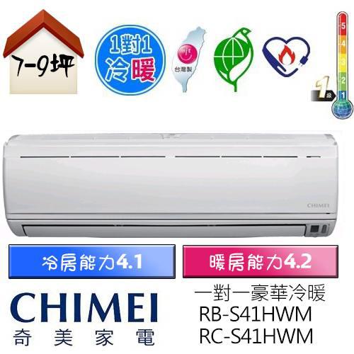 【CHIMEI 奇美】7-9坪豪華型變頻冷暖分離式冷氣(RB-S41HWM/RC-S41HWM)
