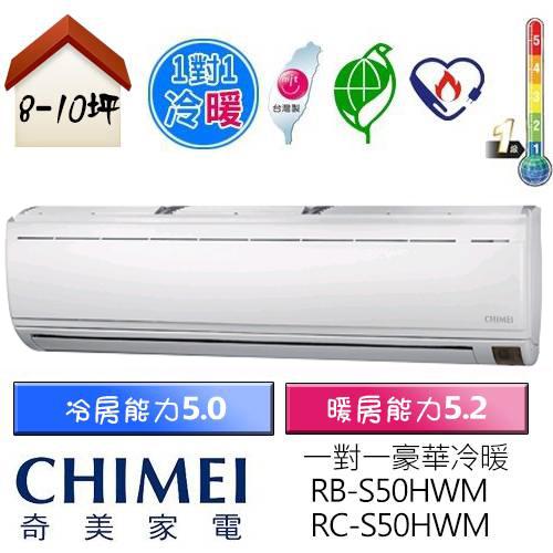 【CHIMEI 奇美】8-10坪豪華型變頻冷暖分離式冷氣(RB-S50HWM/RC-S50HWM)