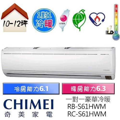 【CHIMEI 奇美】10-12坪豪華型變頻冷暖分離式冷氣(RB-S61HWM/RC-S61HWM)