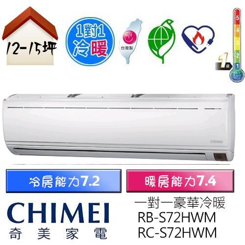 【CHIMEI 奇美】12-15坪豪華型變頻冷暖分離式冷氣(RB-S72HWM/RC-S72HWM)