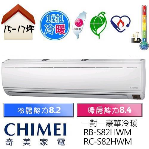 【CHIMEI 奇美】15-17坪豪華型變頻冷暖分離式冷氣(RB-S82HWM/RC-S82HWM)