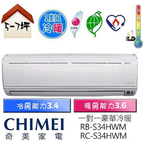 【CHIMEI 奇美】5-7坪豪華型變頻冷暖分離式冷氣(RB-S34HWM/RC-S34HWM)