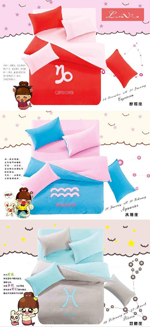 Luna Vita 天鵝絨12星座貼布繡雙人四件式被套床包組處女座