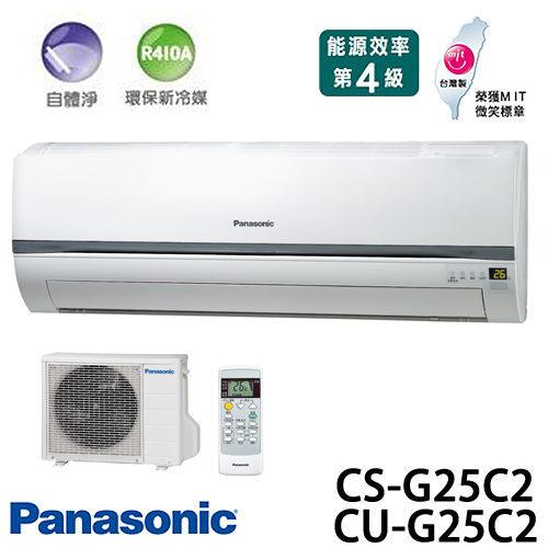 Panasonic 國際牌 CS-G25C2 / CU-G25C2 R410a(適用坪數約4坪、2410kcal)分離式一對一 冷氣.