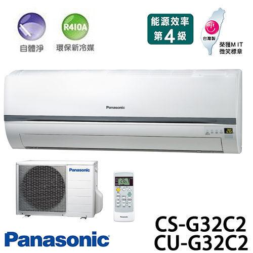 Panasonic 國際牌 CS-G32C2 / CU-G32C2 R410a(適用坪數約5坪、3100kcal)分離式一對一 冷氣.