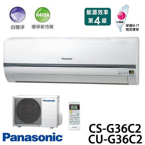 Panasonic 國際牌 CS-G36C2 / CU-G36C2 R410a(適用坪數約7坪、3530kcal)分離式一對一 冷氣.