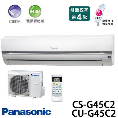 Panasonic 國際牌 CS-G45C2 / CU-G45C2 R410a(適用坪數約8坪、4300kcal)分離式一對一 冷氣.