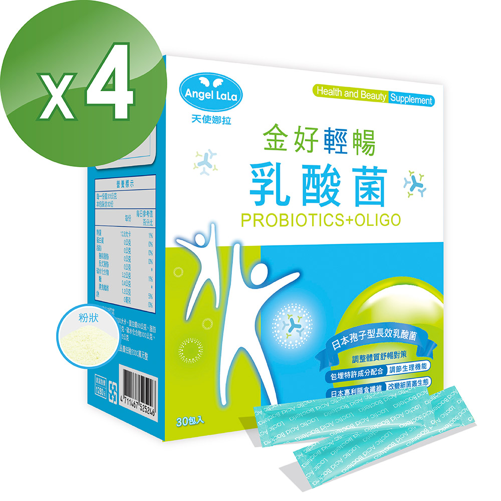 【Angel LaLa天使娜拉】陳德容代言乳酸菌+乳果寡糖(30包/盒)*4盒