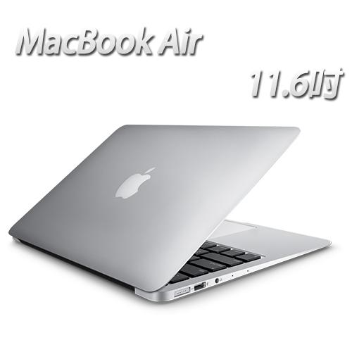 Apple MacBook Air 11.6吋 i5雙核 1.6GHz 4G 256GB (MJVP2TA/A)