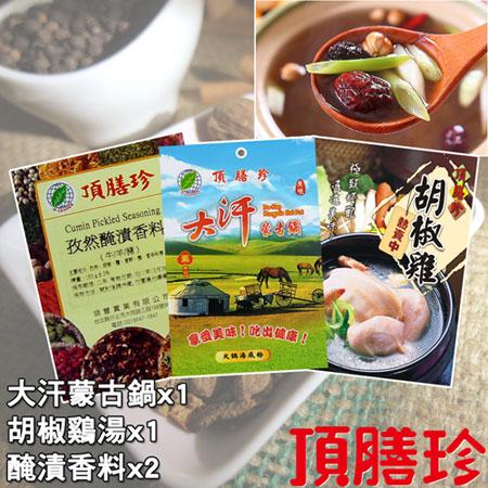 【頂膳珍】湯底體驗組-大汗蒙古鍋+胡椒雞湯底粉(加贈黑胡椒+孜然醃漬香料)