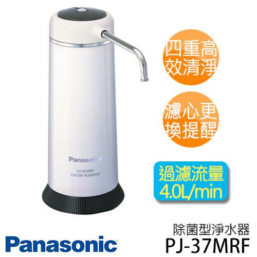 Panasonic PJ-37MRF 國際牌 除菌型淨水器 .