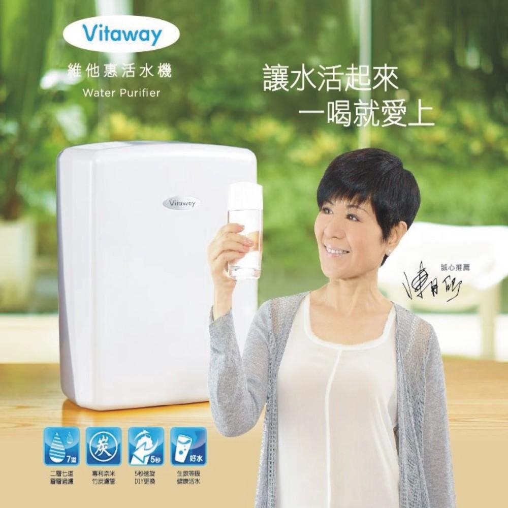 Vitaway 維他惠新一代活水機 送前半年濾心和保溫瓶一支(市價2850)
