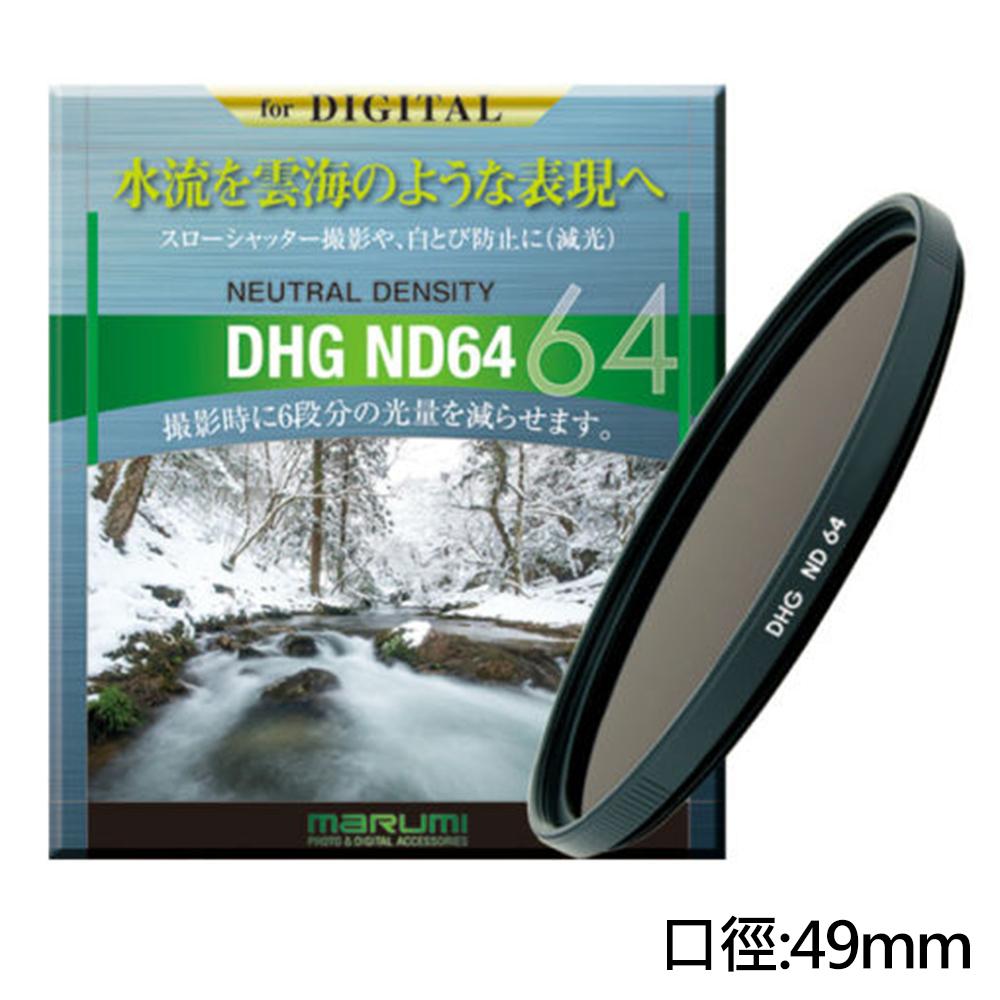 Marumi DHG ND64 多層鍍膜減光鏡 49mm  貨