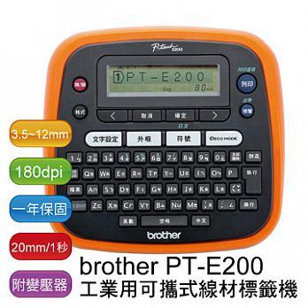 brother PT-E200 原廠工業用可攜式線材標籤機