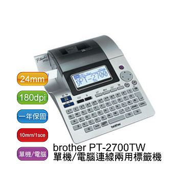brother PT-2700 財產標籤/條碼列印機