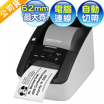brother QL-700 超高速標籤條碼列印機