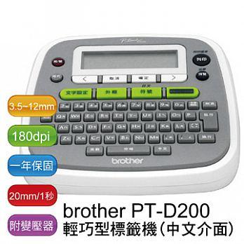 brother PT-D200 原廠輕巧型標籤機